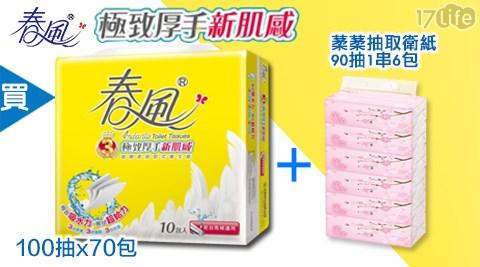 春風/抽取式/衛生紙/厚手/3層厚手/新肌感