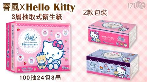 【春風】Hello Kitty3層抽取衛生紙/衛生紙/抽取/春風/3層/三層