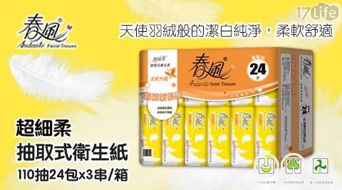 【春風】超細柔抽取式衛生紙/衛生紙/抽取式/春風/110抽x24包x3串