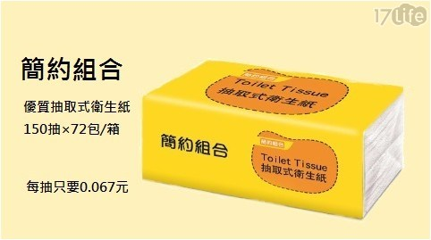 【簡約組合】優質抽取式衛生紙150抽×72包/箱