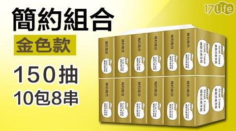簡約組合衛生紙150抽x10包x8串/箱-金色