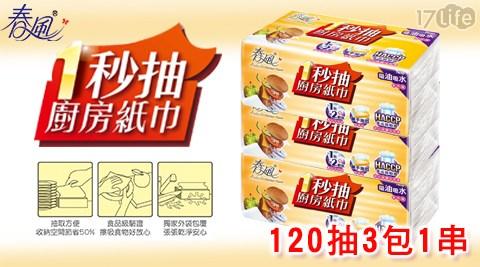 春風/廚房紙巾/廚房/紙巾/廚紙