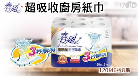 春風超吸收廚房紙巾/春風/廚房紙巾/廚紙