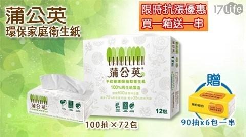 蒲公英抽取式衛生紙100抽×72包送一串