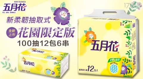 五月花 花園限定版抽取式衛生紙日用耗品衛生紙宅配熱銷中 17life