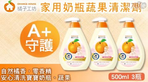 橘子工坊/清潔劑/蔬果/奶瓶清潔劑/清潔/蔬果清潔劑