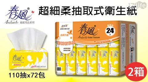 【春風】超細柔抽取式衛生紙110抽*24包*3串/春風/抽取式衛生紙/抽取式/衛生紙/110抽