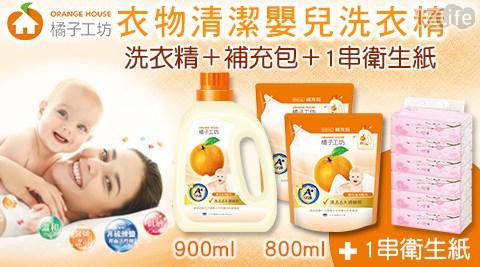 橘子工坊嬰兒洗衣精1罐+補充2包+葇葇衛生紙1串