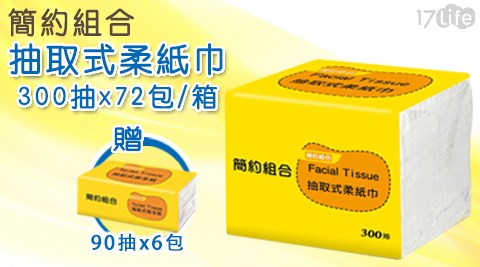 簡約組合抽取柔紙巾300抽/箱+贈衛生紙