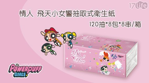 【情人】抽取式衛生紙飛天小女警120抽*8包*8串/箱