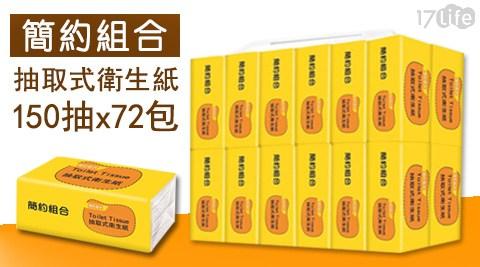 簡約組合抽取式衛生紙150抽×72包/箱