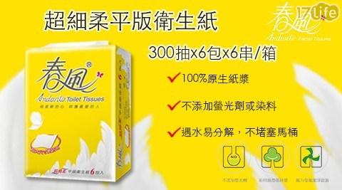 只要 659 元 (含運) 即可享有原價 990 元 【春風】平版衛生紙300張x6包x6串