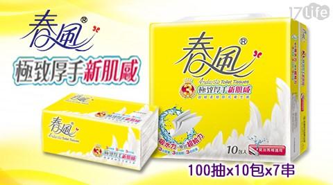 春風/衛生紙/抽取式衛生紙/【春風】三層厚手新肌感衛生紙/三層
