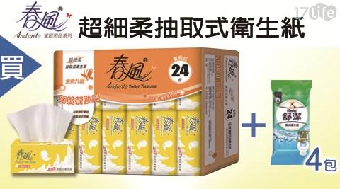 超細柔/抽取式衛生紙/衛生紙/濕巾/舒潔/濕紙巾/春風/抽取式