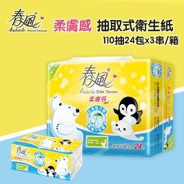 春風衛生紙(110抽x24包x3串)/箱