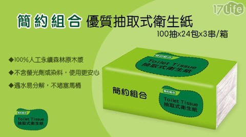 【簡約組合】優質抽取式衛生紙100抽×24包x3串/箱