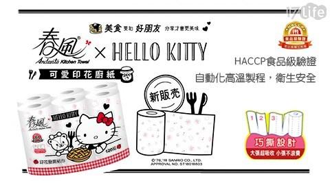 【春風】印花廚房紙巾-Kitty分享篇/【春風】印花廚房紙巾/春風/印花廚房紙巾/廚房紙巾