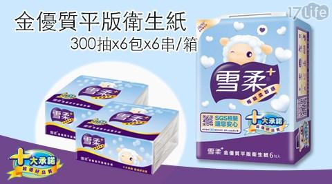 只要 619 元 (含運) 即可享有原價 990 元 【雪柔】金優質平版衛生紙300張x6包x6串