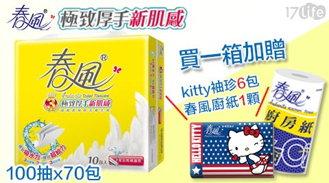 買一箱,加贈春風kitty美國風袖珍面紙6包和春風廚紙*1顆!