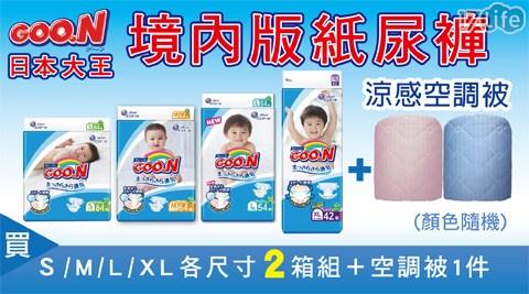 日本大王/紙尿褲/境內版/紙尿/尿布/涼被/空調被/被