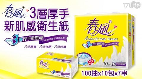 春風三層厚手衛生紙(100抽10包7串)