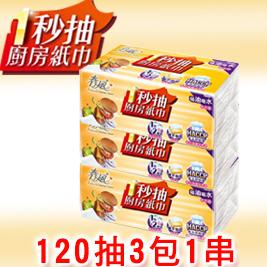 【春風】1秒抽廚廚房紙巾120抽x3包1串
