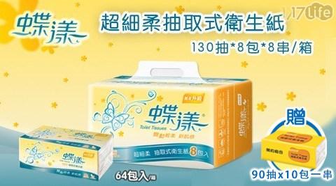 【蝶漾】優質抽取式衛生紙加贈簡約組合