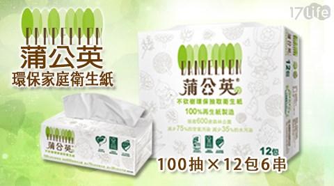 蒲公英-環保抽取式衛生紙72包