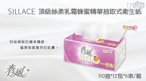 【春風】SILLACE頂級絲柔乳霜蜂蜜精華抽取式衛生紙110抽*12包