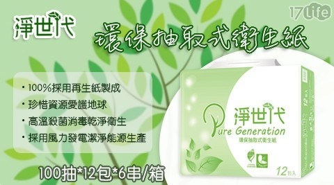 淨世代環保抽取式衛生紙/衛生紙/抽取式/淨世代