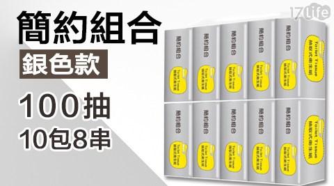 簡約組合-抽取式衛生紙(銀色款)