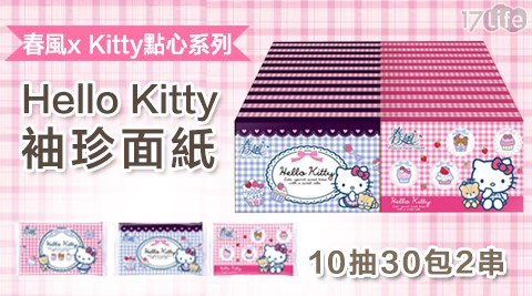 Hello Kitty袖珍面紙(10抽*30包*2串)