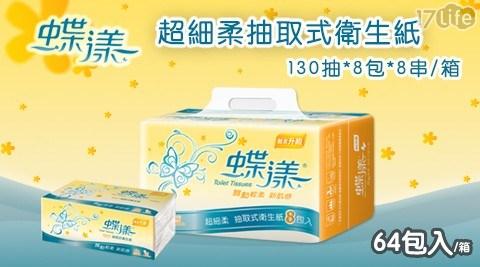 蝶漾抽取式衛生紙130抽×8包×8串/箱