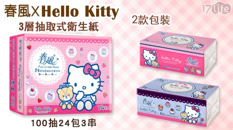 春風Hello Kitty3層抽取衛生紙72包
