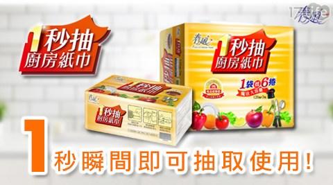 春風/廚房紙巾/紙巾/衛生紙/春風廚房紙巾/餐巾紙