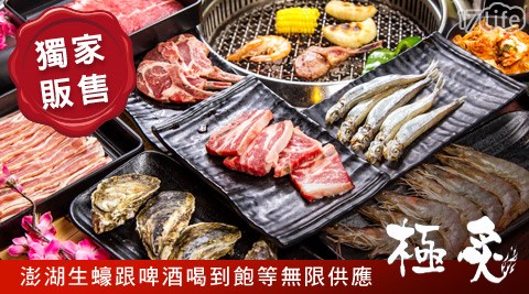 極炙日式燒肉/極炙/日式/肉/吃到飽/單人/聚餐/中山