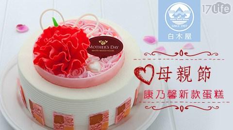 母親節康乃馨/白木屋/母親節蛋糕/母親節