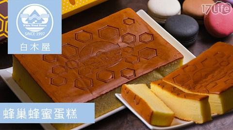白木屋-蜂巢蜂蜜蛋糕一條/白木屋/蜂蜜蛋糕/蛋糕