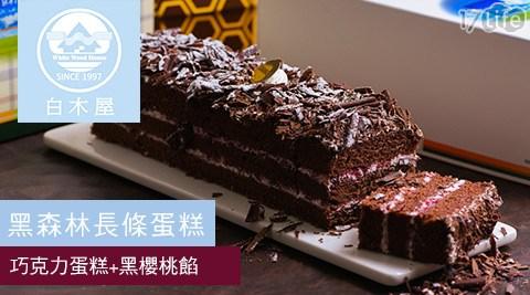 白木屋-黑森林長條蛋糕(巧克力蛋糕+黑櫻桃餡)一條/白木屋/巧克力蛋糕/黑森林蛋糕/蛋糕