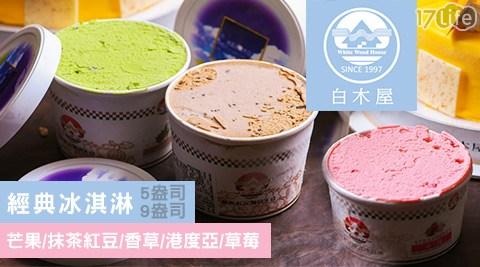 白木屋-經典冰淇淋-白木屋/冰淇淋
