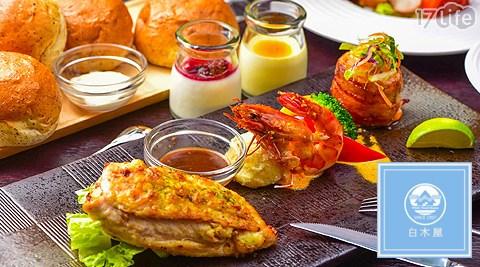 白木屋-La Wish樂而喜歐式餐廳/桃園美食