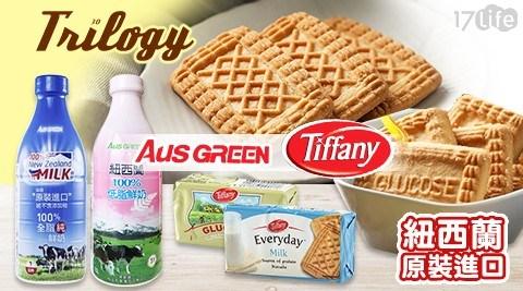 早餐/進口/乳品/牛奶/點心/零嘴/零食/一公升/鮮奶/紐西蘭/Aus Green/Tiffany/下午茶/餅干/原裝/隨手包/餅乾/澳大綠