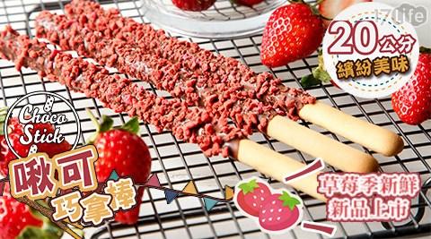 韓國/MISEKI/Crunky/巨型/啾可/巧克棒/巧克力/風味/花生/零食/點心/零嘴/團購/美食/必吃/下午茶/辦公室/草莓/季節/限定/餅乾/餅干