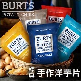 英國波滋BURTS經典手作洋芋片