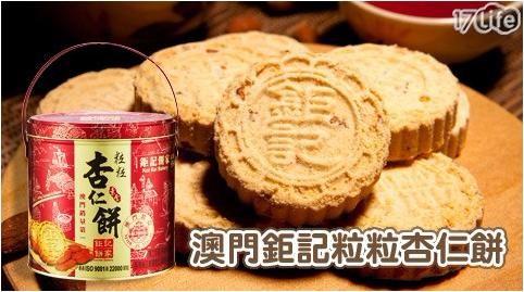 【澳門鉅記】杏仁餅20入粒粒鐵罐精裝版