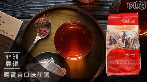 沖泡/養生/茶品/茶包/進口/國寶茶/無咖啡因/非洲晨曦/南非/手搖茶/黑醋栗/芒果/草莓香草/蘋果薄荷/博士/牛奶/檸檬