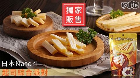 日本/Natori/起司條/鱈魚起司條/卡門貝爾起司條/帕瑪森起司塊/起司塊/零食/零嘴/點心
