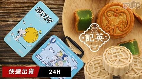 【澳門英記餅家】史努比禮盒(現貨)