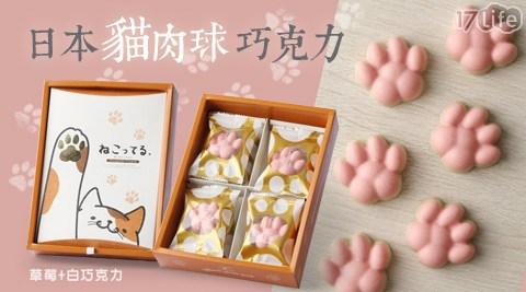 豐上製菓/日本/進口/貓/肉球/巧克力/草莓/白/甜品/甜點