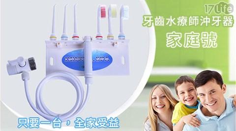 牙齒/水療師/沖牙器/家庭號